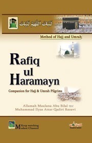 New Rafiq ul Haramayn - English Large