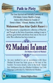 92 Madani Inamaat - English