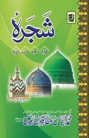 Shajrah Urdu - Pocket Size (NEW)