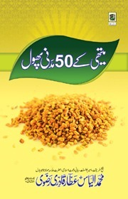 Methi Ke 50 Madani Phool