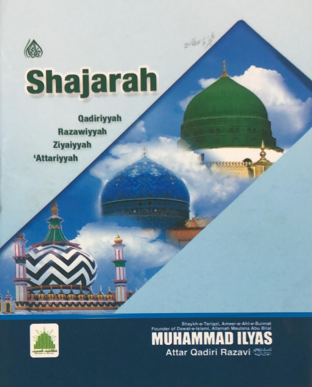Shajrah English - Pocket Size