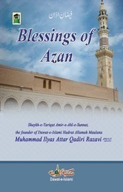Blessings of Azan