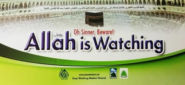 Oh Sinner, Beware! Allah Is Watching - Sticker