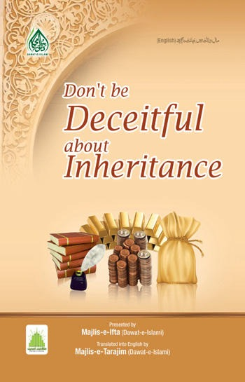 Dont be Deceitful about Inheritance