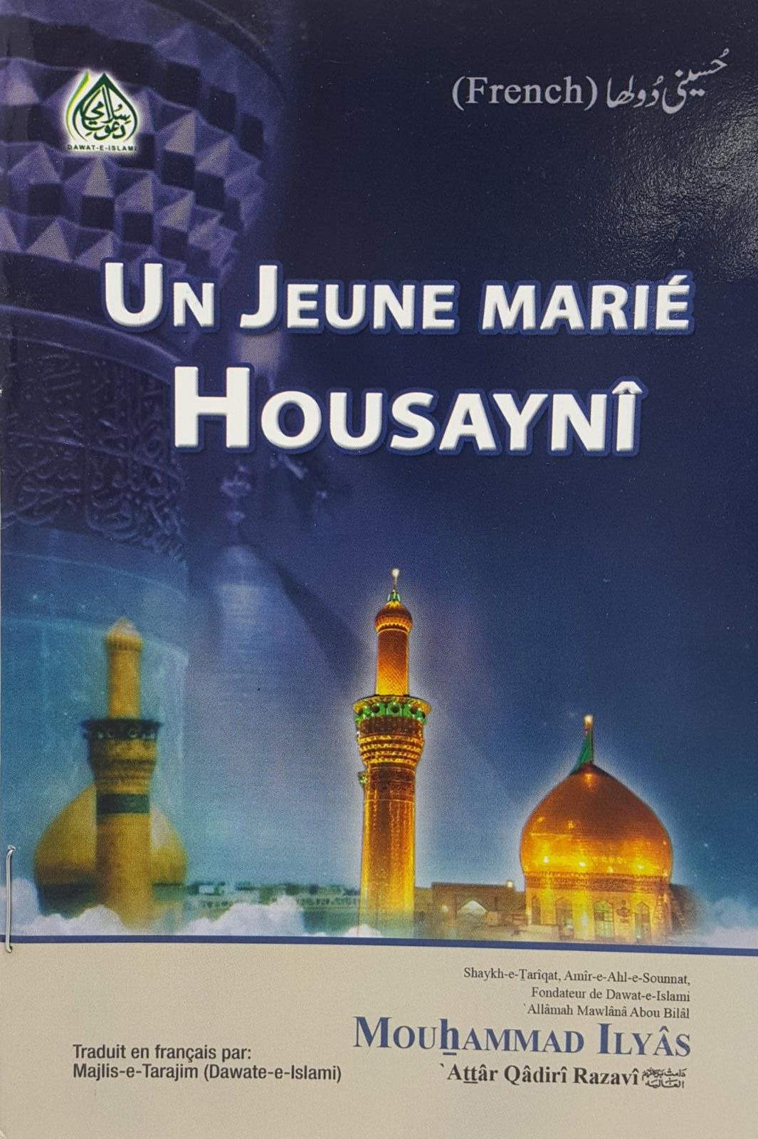 Hussaini Doolha (French)