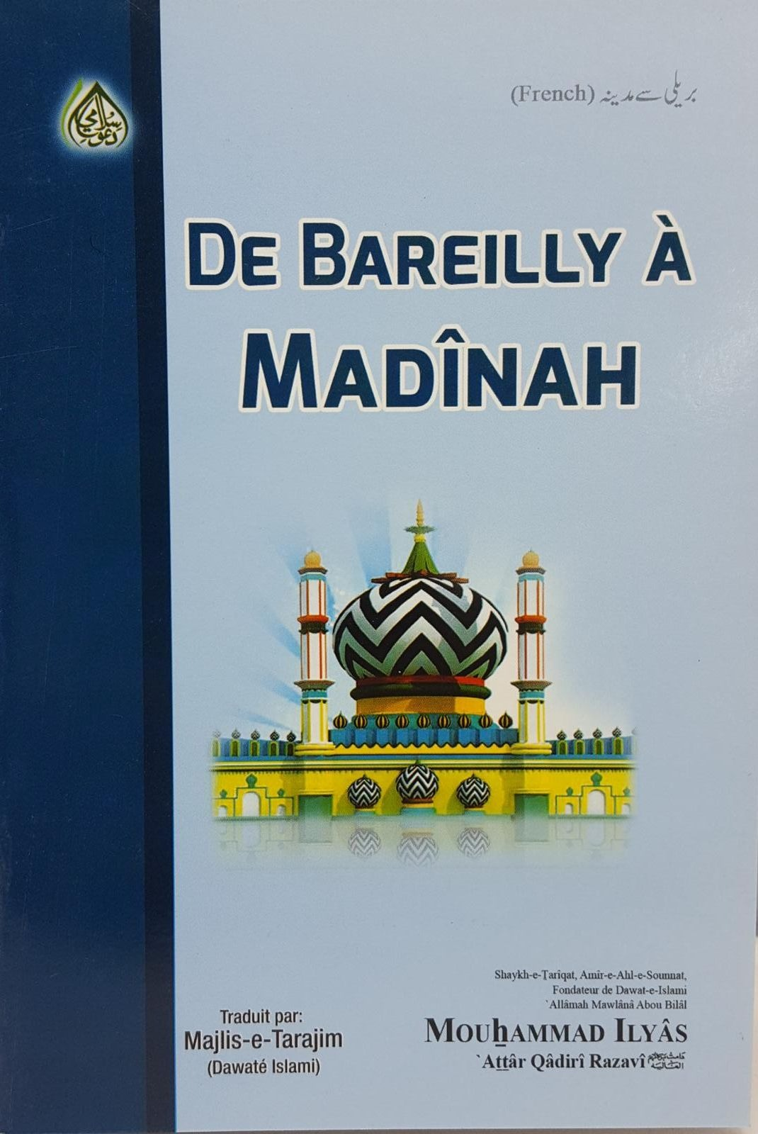 Barielly To Madina (French)