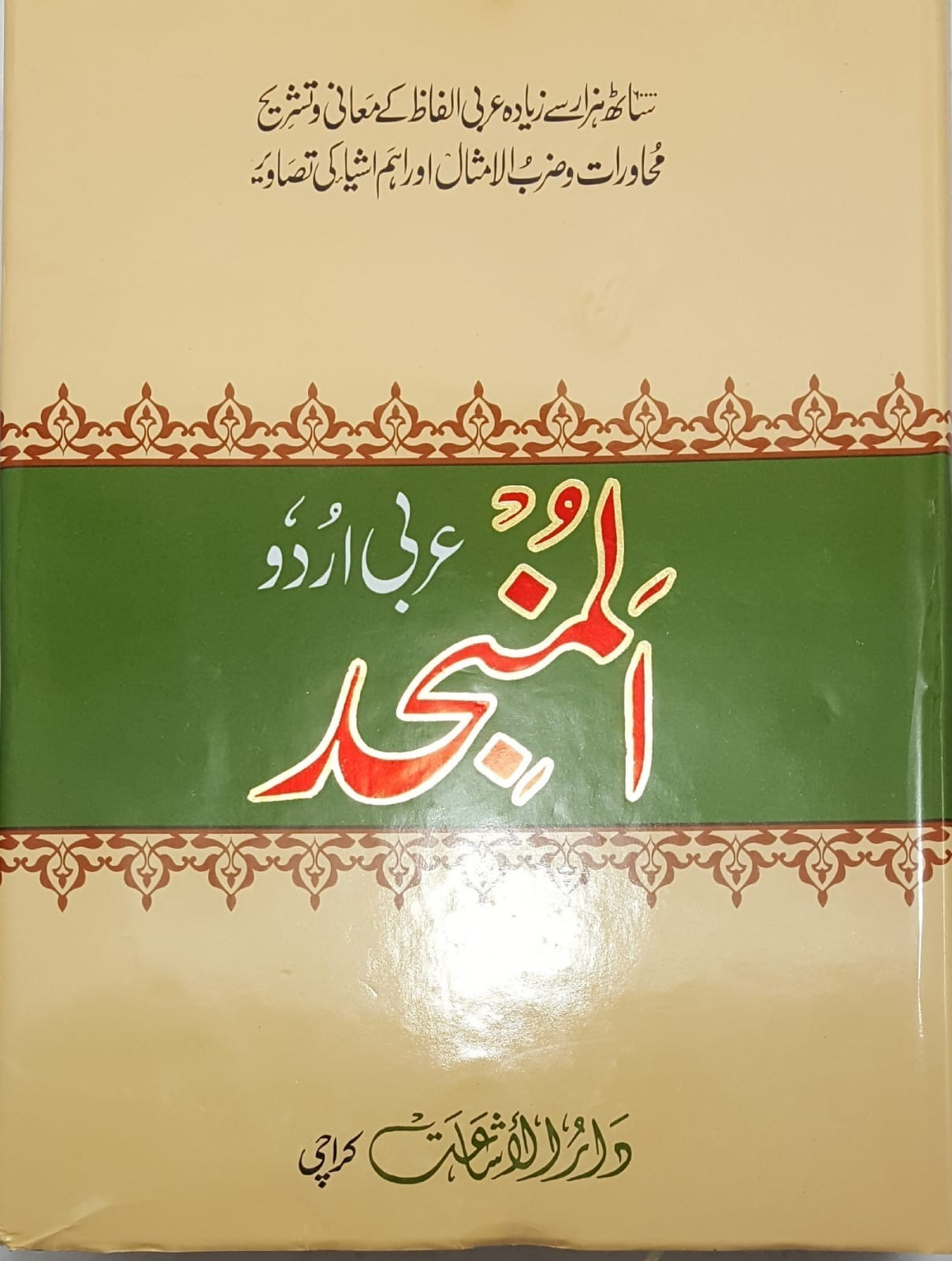 Al Munjid (Urdu Arabic dictionary)