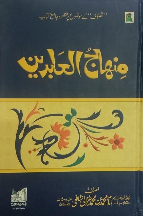 Minhaj ul abideen urdu